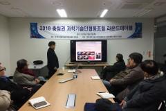 2018년 9차 라운드테이블 개최  및 송년회 (18.12.27)