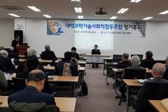 2019년도 정기총회(2/25) 개최