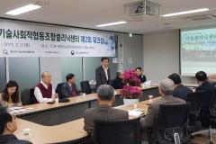대덕과학기술사회적협동조합 '기술주치의 사업 결과 보고 워크샵 개최'(19.3.21)